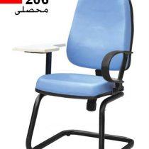 صندلی محصلی مدل 206
