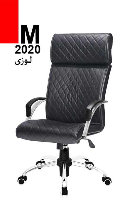 صندلی مدیریتی نوید مدل M2020 لوزی